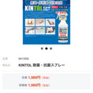 超強力除菌&抗菌!キントルスプレー定価1980税込✳︎6本まとめ...