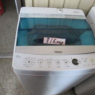 ハイアール 洗濯機 5.5kg 18年式