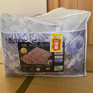 羽毛掛け布団(新品未使用!本体価格6万円以上)