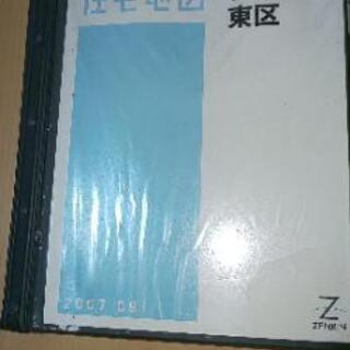 ゼンリン 住宅地図 札幌市東区 A4版 バインダー込 ZE...