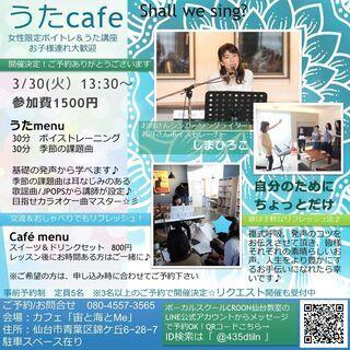 【延期】3/30火 うたcafe~女性限定✨ボイトレ&うた講座 ...
