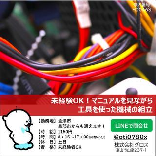 【魚津市】1150円・ マニュアルを見ながら工具を使った機械の組立