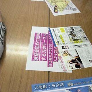【4月に英会話の勉強会♪】川越で英語をたっぷり話しませんか?(5...