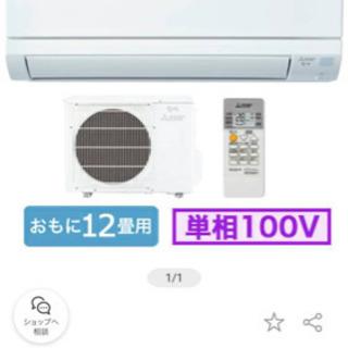 【ネット決済】エアコン 三菱 MITSUBISHI MSZ-GE...