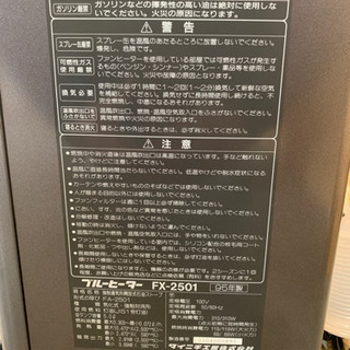 ブルーヒーター FX-2501  95年製 動作確認済み − 福井県