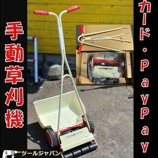 B7352 新品 金象印 手動芝刈り機 AHM-2500 刈幅2...