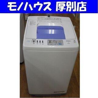 洗濯機 7.0kg 2015年製 日立 HITACHI N…