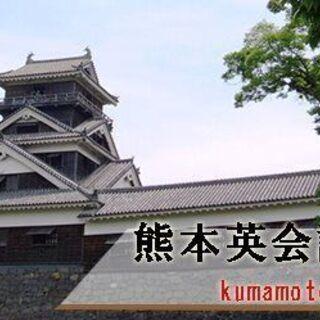 【4月に英会話の勉強会♪】熊本で英語をたっぷり話しませんか?(5...