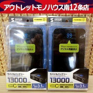 サンワサプライ モバイルバッテリー13000mAh 2個セット ...