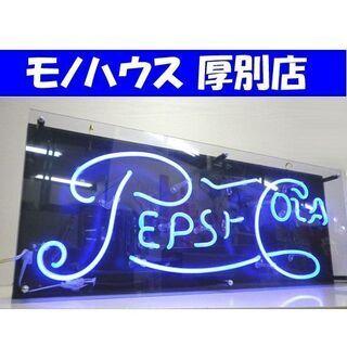 ペプシコーラ ネオンサイン 幅67cm 電飾看板 ガレージ カフ...
