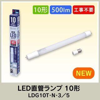 【未使用】アイリスオーヤマ LED直管蛍光灯 10形 工事不要