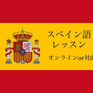 スペイン語レッスン ネイティブ(日本語も可) オンライン/対面