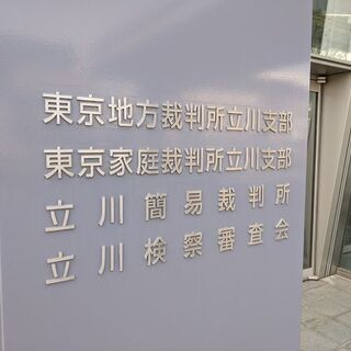 ⑨【離婚・慰謝料請求】協議.調停.離婚裁判カウンセリング【法律に...