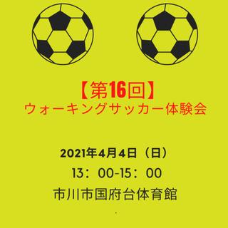 【第16回】ウォーキングサッカー体験会