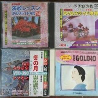 ■無料■  ¥0 差し上げます! ど演歌CD DVD  ご自身 両親 祖父母 叔父さん叔母さん カラオケ仲間 - 本/CD/DVD