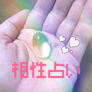 相性占い(2000円)