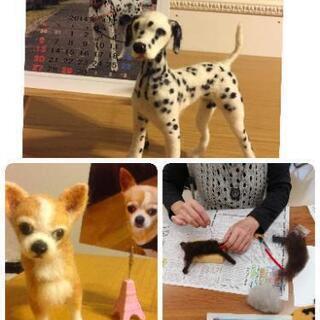 愛犬を羊毛フェルトで作りたい!そんなあなたに必見!
