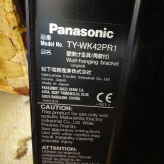 【ネット決済】Panasonic TY-WK42PR1 壁掛け金...
