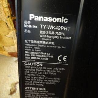 Panasonic  TY-WK42PR1  壁掛け金具 (角度...