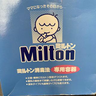 ミルトン消毒容器