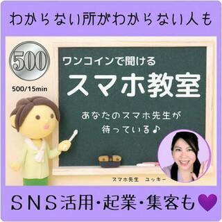 練馬500円【スマホ教室】毎週火曜