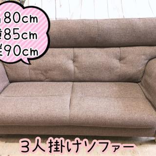 【320M5】3人掛けソファー