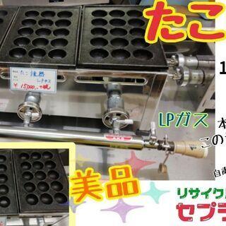 たこ焼き機 LPガス  B2N4