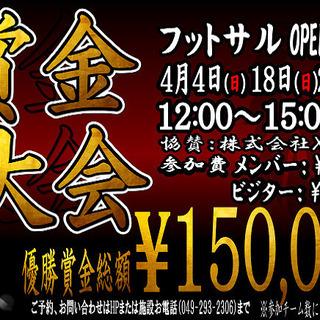 【優勝賞金総額15万円!!】賞金5万円争奪フットサル大会!!
