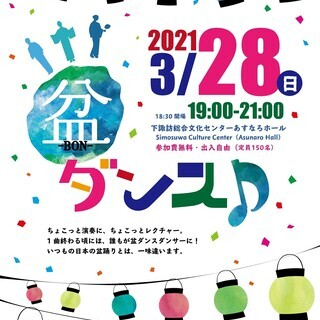 """3月28日(日)""""盆ダンス""""開催!!@下諏訪総合文化センター・あ..."""