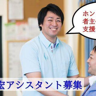 重度障がい起業家の介助アシスタント・看護師スタッフ/非常勤
