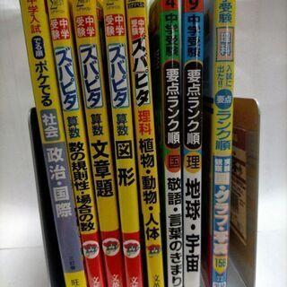 【中学受験 】ポケでる&ズバピタ&ランク順 8冊セット