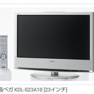 【取引済】SONY・23インチTV