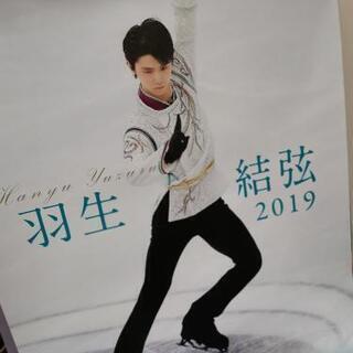 羽生結弦選手 カレンダー ポストカード セット