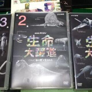 DVD NHKスペシャル 生命大躍進 第1~3集