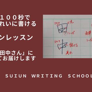 美サインレッスン「田中さん」   たった100秒で名前がきれいに...