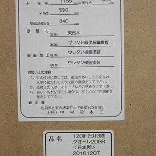 R2978) NITORI 中古 ★ニトリ モザイク模様の…