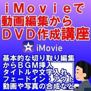 iMovieで動画編集からDVD作成・講座