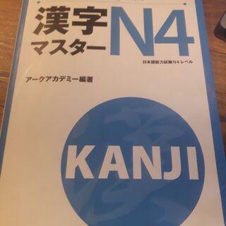 【ネット決済】Kanji for beginners 漢字マスターN4