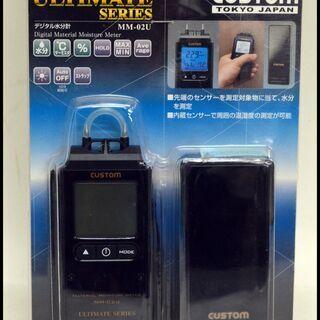 未使用 カスタム MM-02U デジタル水分計 アルティメ…