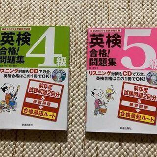 英検4級/5級 (2冊セット) 合格問題集 (さしあげます)