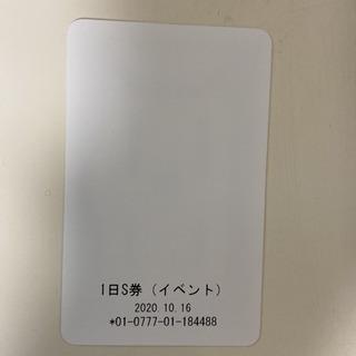 【ネット決済・配送可】リフト券 丸沼高原スキー場