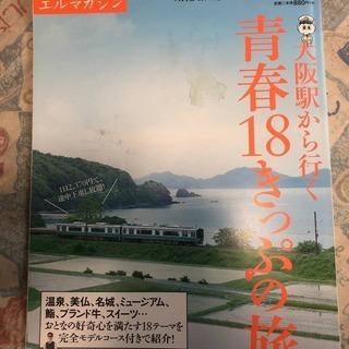 大阪から行く青春18切符の旅 ※経年劣化による汚れあり