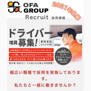 『串間市』配達ドライバー募集‼️  軽貨物 運送 OFAグループ...