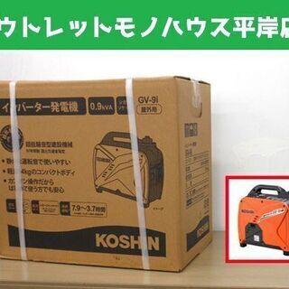 新品 KOSHIN インバーター発電機 GV-9i 50Hz/6...