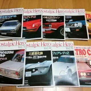 旧車 雑誌 ノスタルジックヒーロー