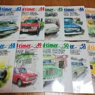 旧車 雑誌 オールドタイマー 1