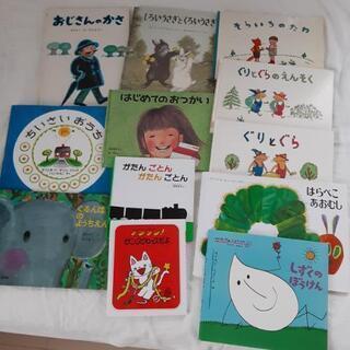 【ネット決済・配送可】絵本12冊
