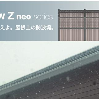 スワロー工業 落雪防止 スノーZneo D451 雪 雪掻き 落...