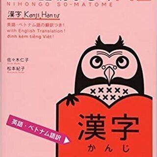 【ネット決済・配送可】日本語総まとめ N2 漢字