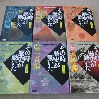 NHK その時歴史が動いた コミック版 (ホーム社漫画文庫) 6...